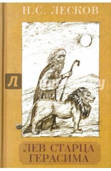 Лев старца Герасима
