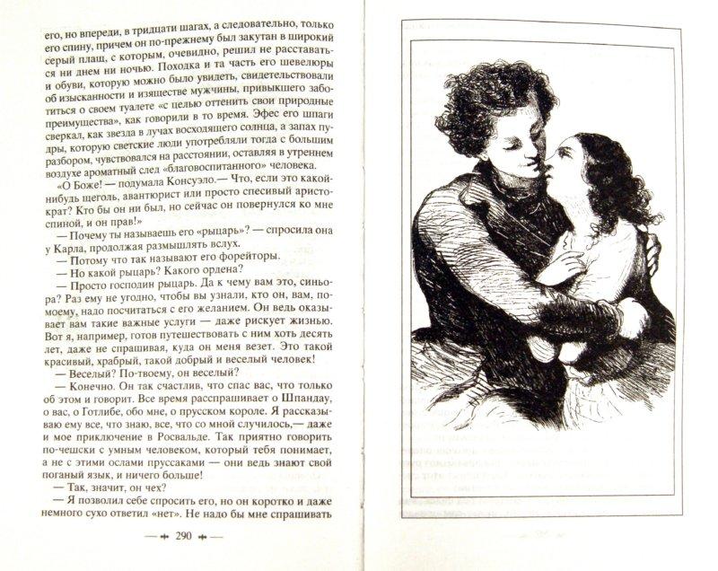 Иллюстрация 1 из 8 для Графиня Рудольштадт - Жорж Санд | Лабиринт - книги. Источник: Лабиринт