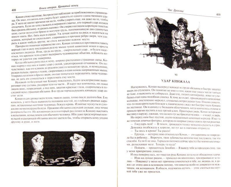 Иллюстрация 1 из 13 для Конан-варвар. Легенда о киммерийце - Роберт Говард | Лабиринт - книги. Источник: Лабиринт