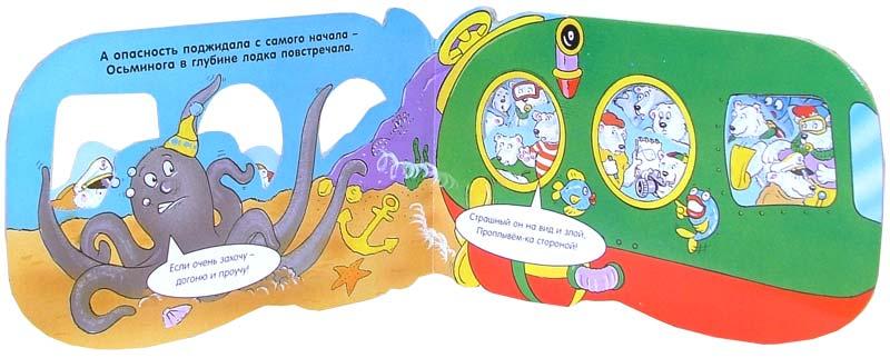 Иллюстрация 1 из 4 для Подводная лодка. Машинки с окошками-2 | Лабиринт - книги. Источник: Лабиринт