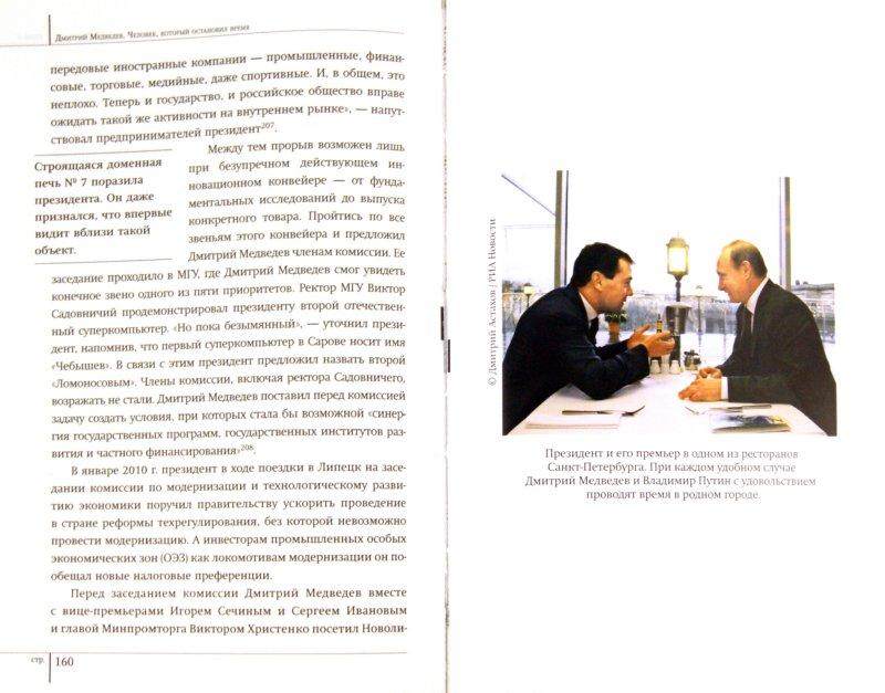 Иллюстрация 1 из 10 для Дмитрий Медведев. Человек, который остановил время - Дорофеев, Соловьев, Башкирова | Лабиринт - книги. Источник: Лабиринт