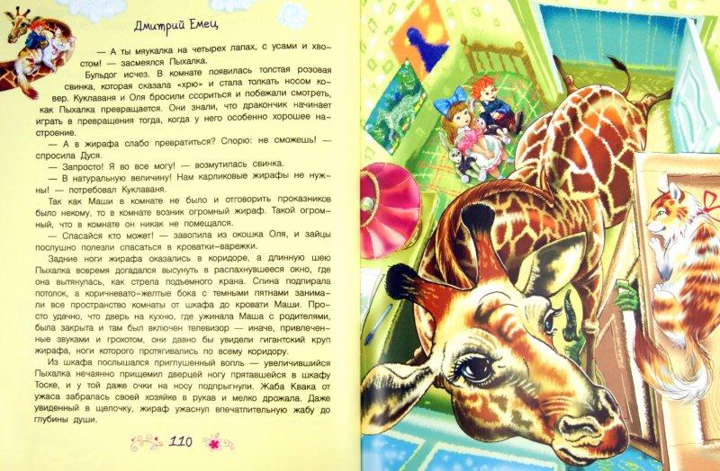Иллюстрация 1 из 15 для Дракончик Пыхалка и Великий Мымр - Дмитрий Емец   Лабиринт - книги. Источник: Лабиринт
