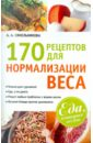 Синельникова А. А. 170 рецептов для нормализации веса цена
