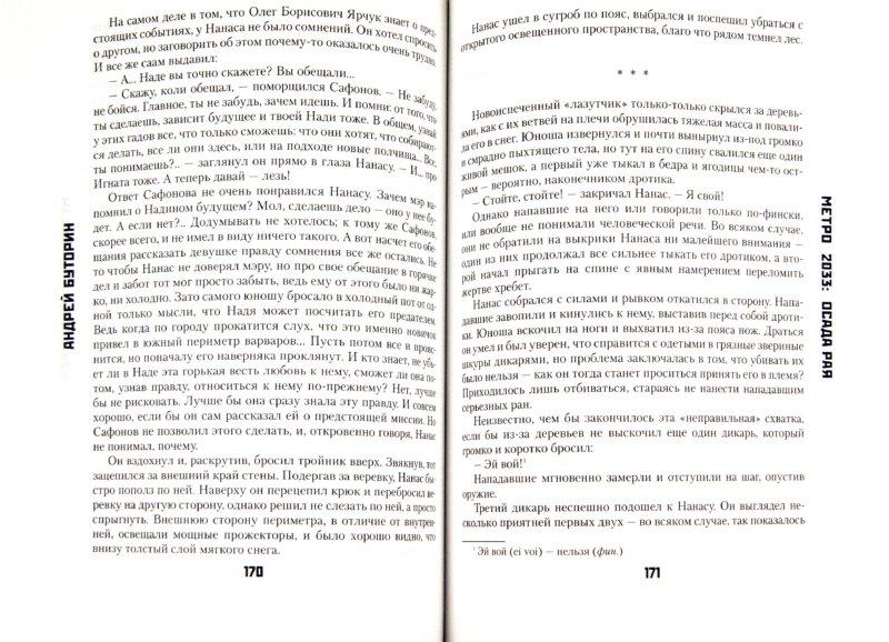 Иллюстрация 1 из 16 для Метро 2033. Осада рая - Андрей Буторин   Лабиринт - книги. Источник: Лабиринт