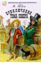 Твен Марк Приключения Тома Сойера аудиокниги 1с паблишинг аудиокнига марк твен сыскные приключения тома сойера