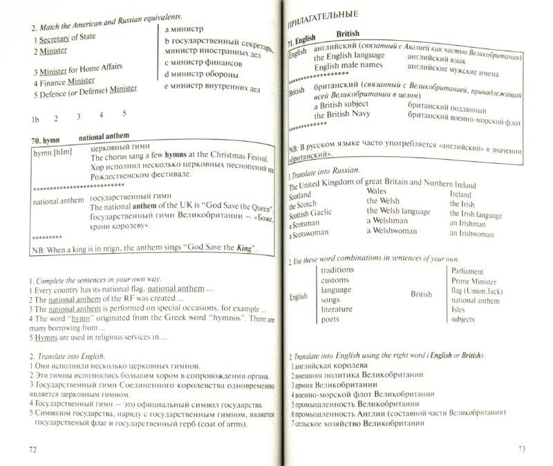 Иллюстрация 1 из 11 для 100 типичных ошибок при изучении английского языка и как их исправить. Учебное пособие - Светлана Шевелева | Лабиринт - книги. Источник: Лабиринт