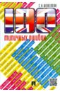 Шевелева Светлана Александровна 100 типичных ошибок при изучении английского языка и как их исправить. Учебное пособие цена