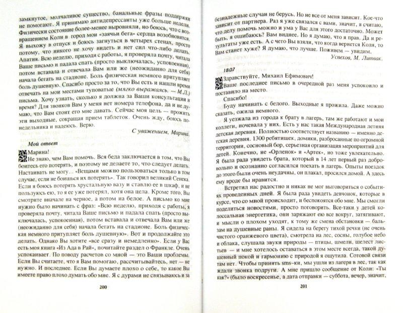Иллюстрация 1 из 17 для Психологические гамбиты и комбинации. Практикум по психологическому айкидо - Михаил Литвак | Лабиринт - книги. Источник: Лабиринт