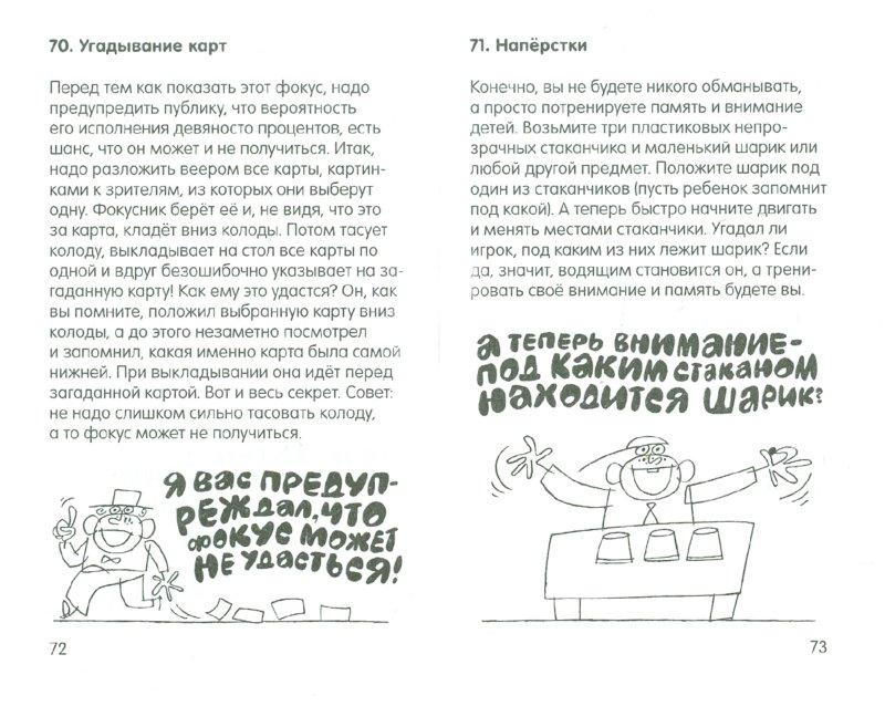 Иллюстрация 1 из 17 для 100 увлекательных игр для веселого дня рожденья - Елена Ульева | Лабиринт - книги. Источник: Лабиринт