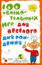 Ульева Елена Александровна 100 увлекательных игр для веселого дня рожденья елена ульева 100 увлекательных игр для здоровья вашего ребёнка