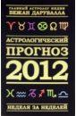 Астрологический прогноз на все знаки. 2012 год. Неделя за неделей