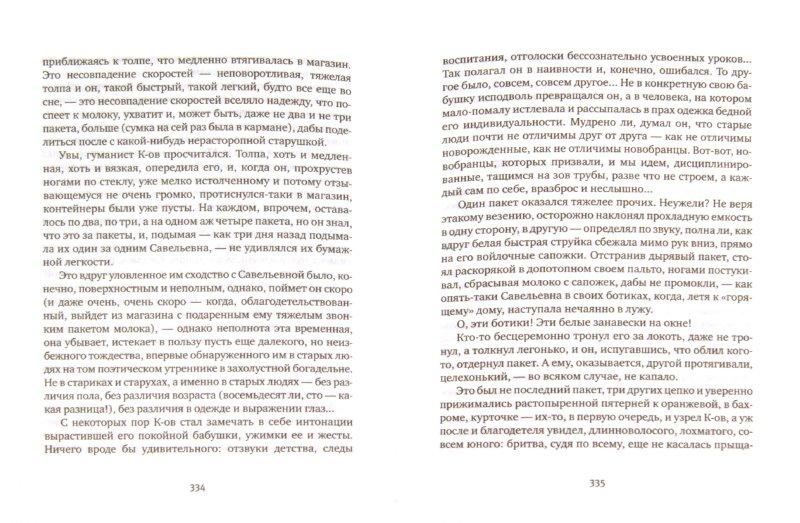 Иллюстрация 1 из 52 для Пир в одиночку - Руслан Киреев | Лабиринт - книги. Источник: Лабиринт