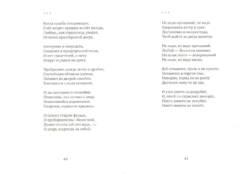 Иллюстрация 1 из 16 для Одна любовь - Татьяна Кузовлева | Лабиринт - книги. Источник: Лабиринт