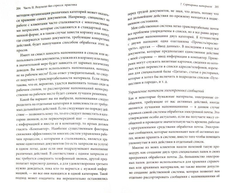 Иллюстрация 1 из 17 для Как привести дела в порядок. Искусство продуктивности без стресса - Дэвид Аллен | Лабиринт - книги. Источник: Лабиринт