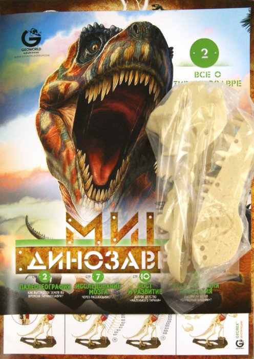 Иллюстрация 1 из 6 для Мир динозавров №2 | Лабиринт - книги. Источник: Лабиринт