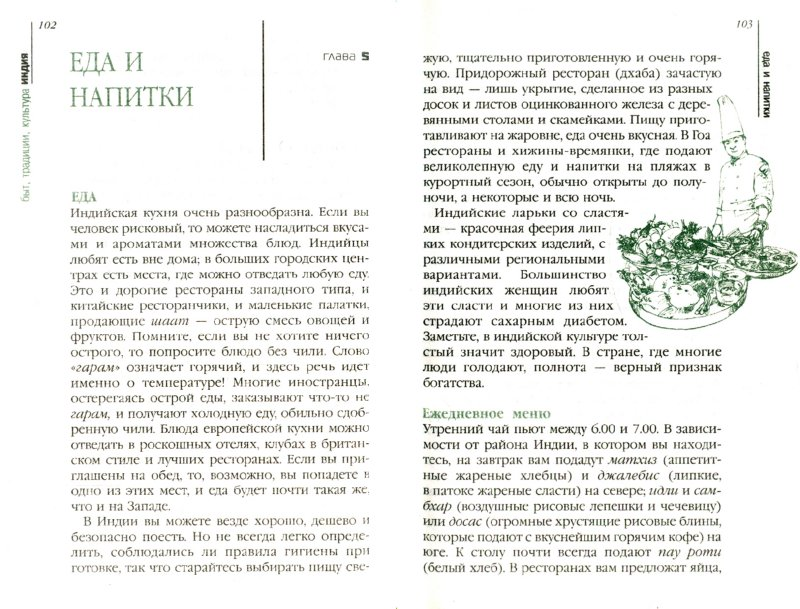 Иллюстрация 1 из 6 для Индия - Ники Грихольт | Лабиринт - книги. Источник: Лабиринт