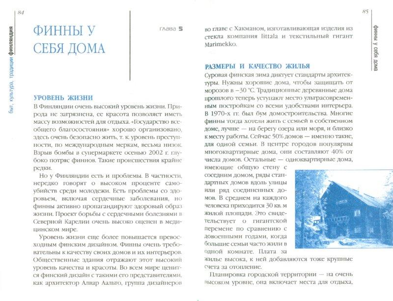 Иллюстрация 1 из 6 для Финляндия - Тертту Лини | Лабиринт - книги. Источник: Лабиринт