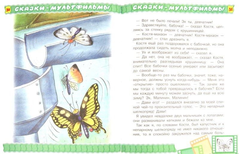 Иллюстрация 1 из 27 для Баранкин, будь человеком! - Валерий Медведев | Лабиринт - книги. Источник: Лабиринт