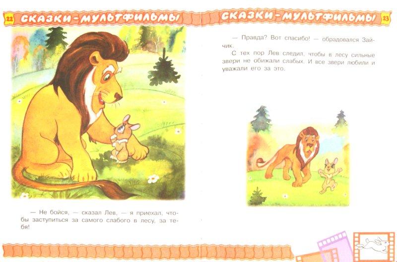 Иллюстрация 1 из 23 для Подарок для самого слабого - Злотников, Бялковская, Сазонов | Лабиринт - книги. Источник: Лабиринт