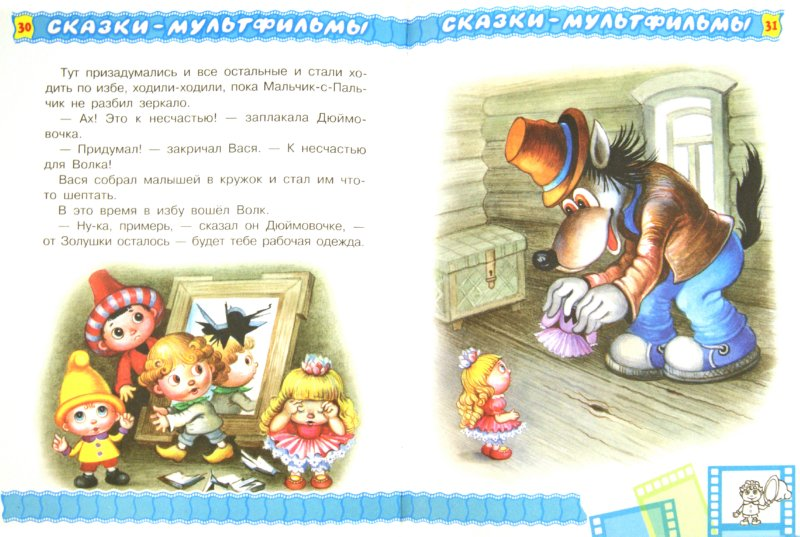 Иллюстрация 1 из 12 для Самый маленький гном - Михаил Липскеров | Лабиринт - книги. Источник: Лабиринт