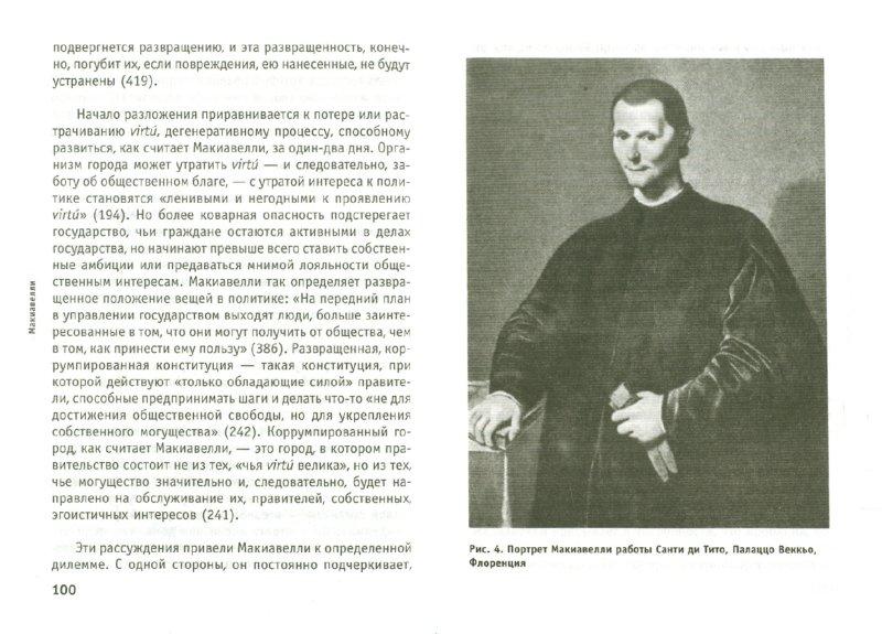 Иллюстрация 1 из 5 для Макиавелли. Очень краткое введение - Квентин Скиннер   Лабиринт - книги. Источник: Лабиринт