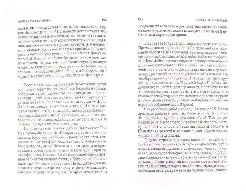 Иллюстрация 1 из 5 для Правые и не-правые: как неоконсерваторы заставили нас забыть о рейгановской революции... - Патрик Бьюкенен   Лабиринт - книги. Источник: Лабиринт