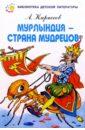 Кирносов А. Мурлындия - страна мудрецов
