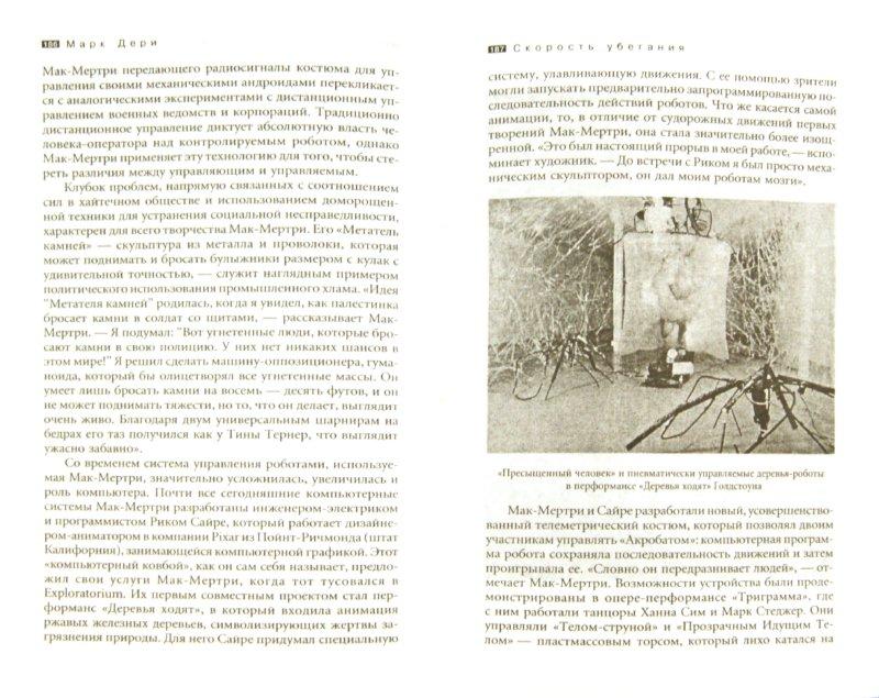 Иллюстрация 1 из 14 для Скорость убегания: киберкультура на рубеже веков - Марк Дери   Лабиринт - книги. Источник: Лабиринт