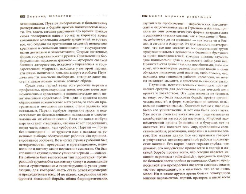 Иллюстрация 1 из 6 для Годы решений - Освальд Шпенглер   Лабиринт - книги. Источник: Лабиринт