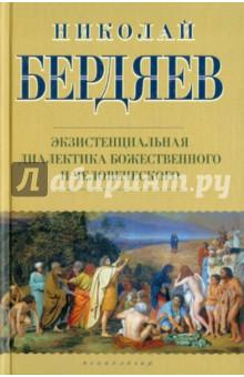 Электронная книга Экзистенциальная диалектика божественного и человеческого