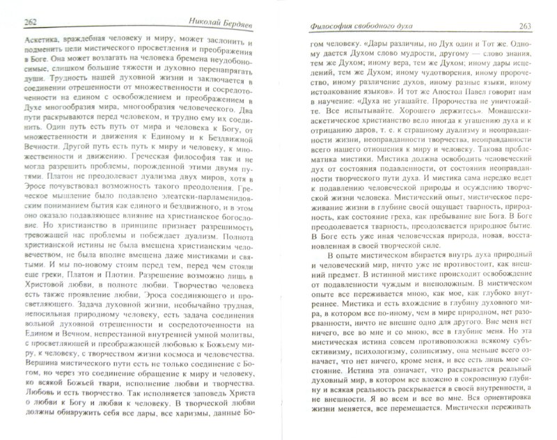 Иллюстрация 1 из 11 для Экзистенциальная диалектика божественного и человеческого - Николай Бердяев | Лабиринт - книги. Источник: Лабиринт