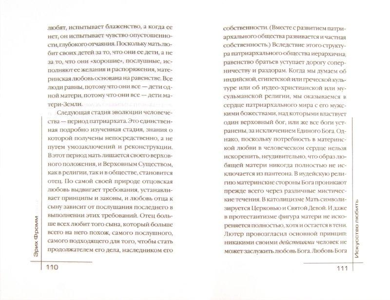Иллюстрация 1 из 8 для Искусство любить - Эрих Фромм | Лабиринт - книги. Источник: Лабиринт