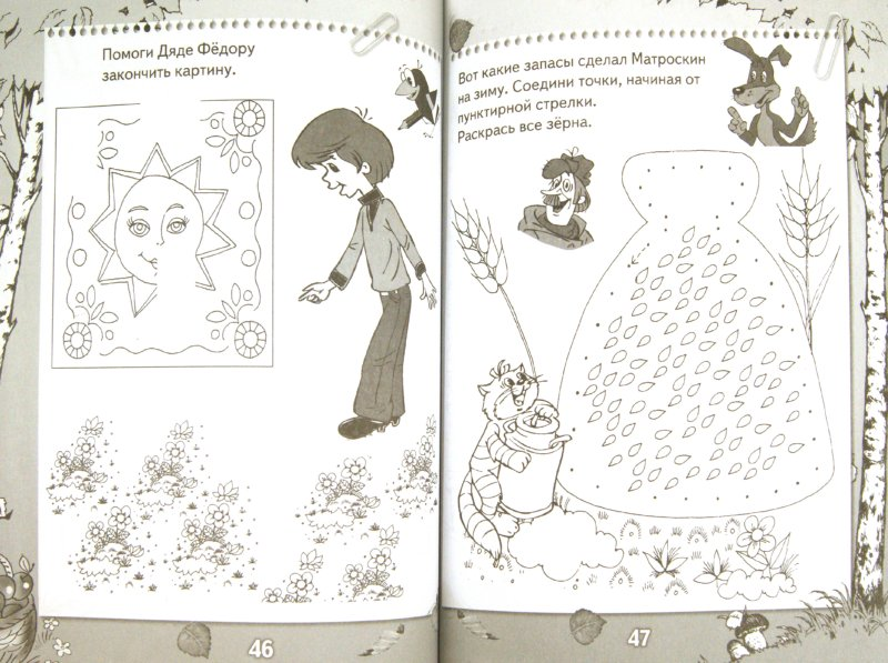Иллюстрация 1 из 4 для Рисуем, штрихуем, раскрашиваем и пишем по клеточкам и точкам вместе с Дядей Федором   Лабиринт - книги. Источник: Лабиринт