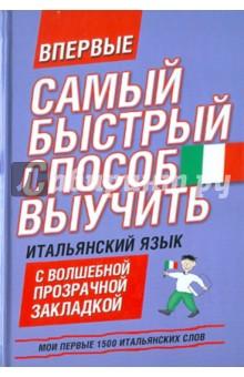 Мои первые 1500 итальянских слов. Учебный словарь с примерами словоупотребления