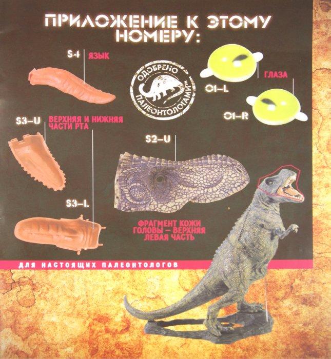 Иллюстрация 1 из 10 для Мир динозавров №3   Лабиринт - книги. Источник: Лабиринт