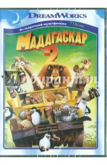 Мадагаскар 2 (DVD) мадагаскар мадагаскар 2 мадагаскар 3 3 blu ray