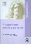 Коррекция контуров тела (+ DVD)
