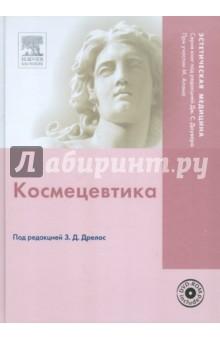Космецевтика (+ DVD) оборудование для косметологии в москве