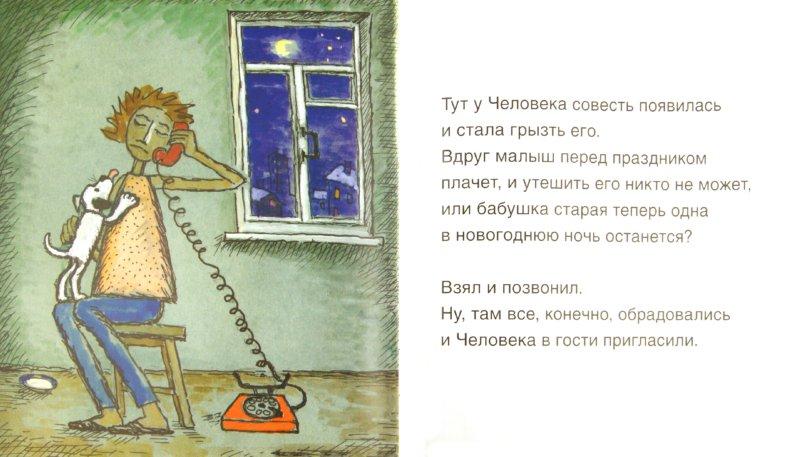 Иллюстрация 1 из 13 для Новогодняя сказка - Хельга Патаки | Лабиринт - книги. Источник: Лабиринт