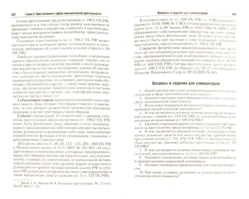 Решебник по уголовному праву с ответами особенная часть
