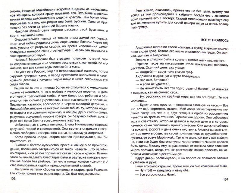 Иллюстрация 1 из 6 для Русский Рокамболь - Александр Цеханович | Лабиринт - книги. Источник: Лабиринт