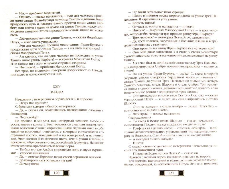 Иллюстрация 1 из 6 для Рыцарь Курятника. Том 1 - Эрнест Капандю   Лабиринт - книги. Источник: Лабиринт