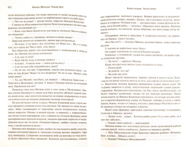 Иллюстрация 1 из 15 для Тихий Дон. Шедевр мировой литературы в одном томе - Михаил Шолохов   Лабиринт - книги. Источник: Лабиринт