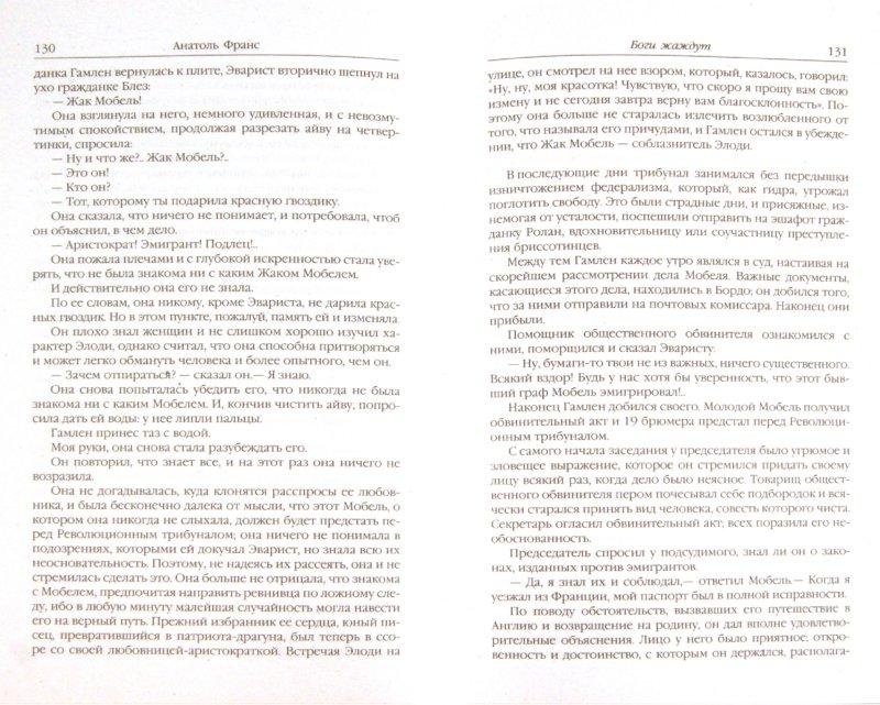 Иллюстрация 1 из 6 для Боги жаждут - Анатоль Франс   Лабиринт - книги. Источник: Лабиринт
