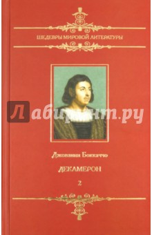Декамерон. В 2-х томах. Том 2. (6-10 день)