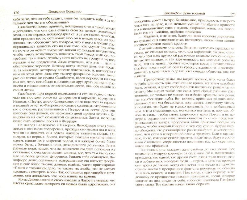 Иллюстрация 1 из 9 для Декамерон. В 2-х томах. Том 2 (6-10 день) - Джованни Боккаччо | Лабиринт - книги. Источник: Лабиринт