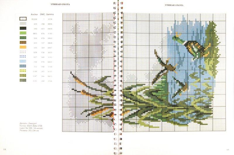 Иллюстрация 1 из 18 для Коллекция вышивки крестиком. Флора & фауна | Лабиринт - книги. Источник: Лабиринт