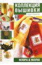 Обложка Коллекция вышивки крестиком. Флора & фауна