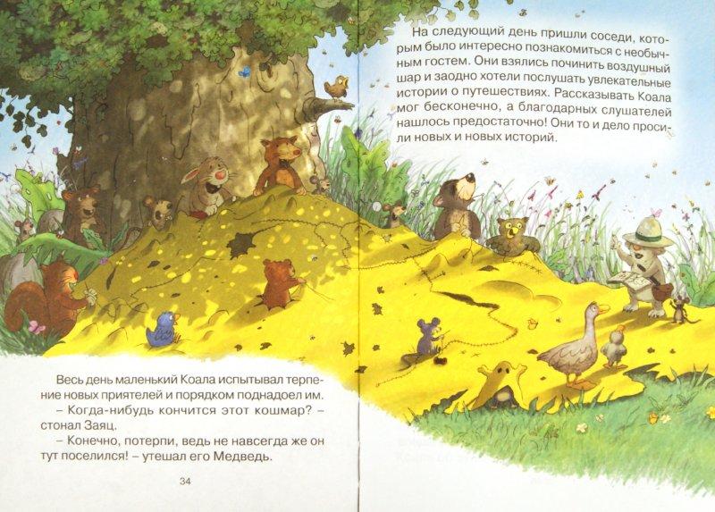 Иллюстрация 1 из 31 для Аварийная посадка - Валько | Лабиринт - книги. Источник: Лабиринт