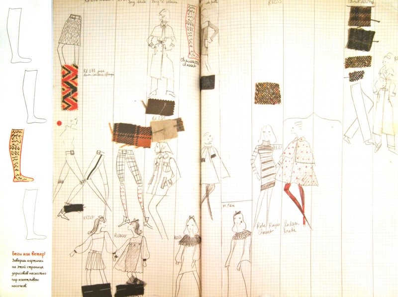 Иллюстрация 1 из 41 для Мода и стиль для дочек и мам - Ив Сен-Лоран | Лабиринт - книги. Источник: Лабиринт